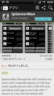 00_IpSensorMan_001.jpg