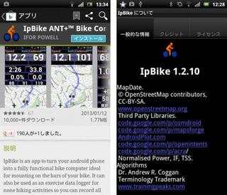 01_IpBike ANT+ Bike Contorl_0000.jpg